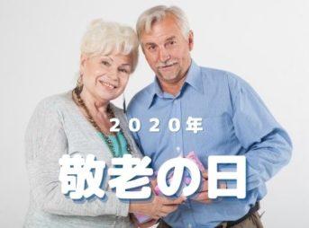2020年敬老の日