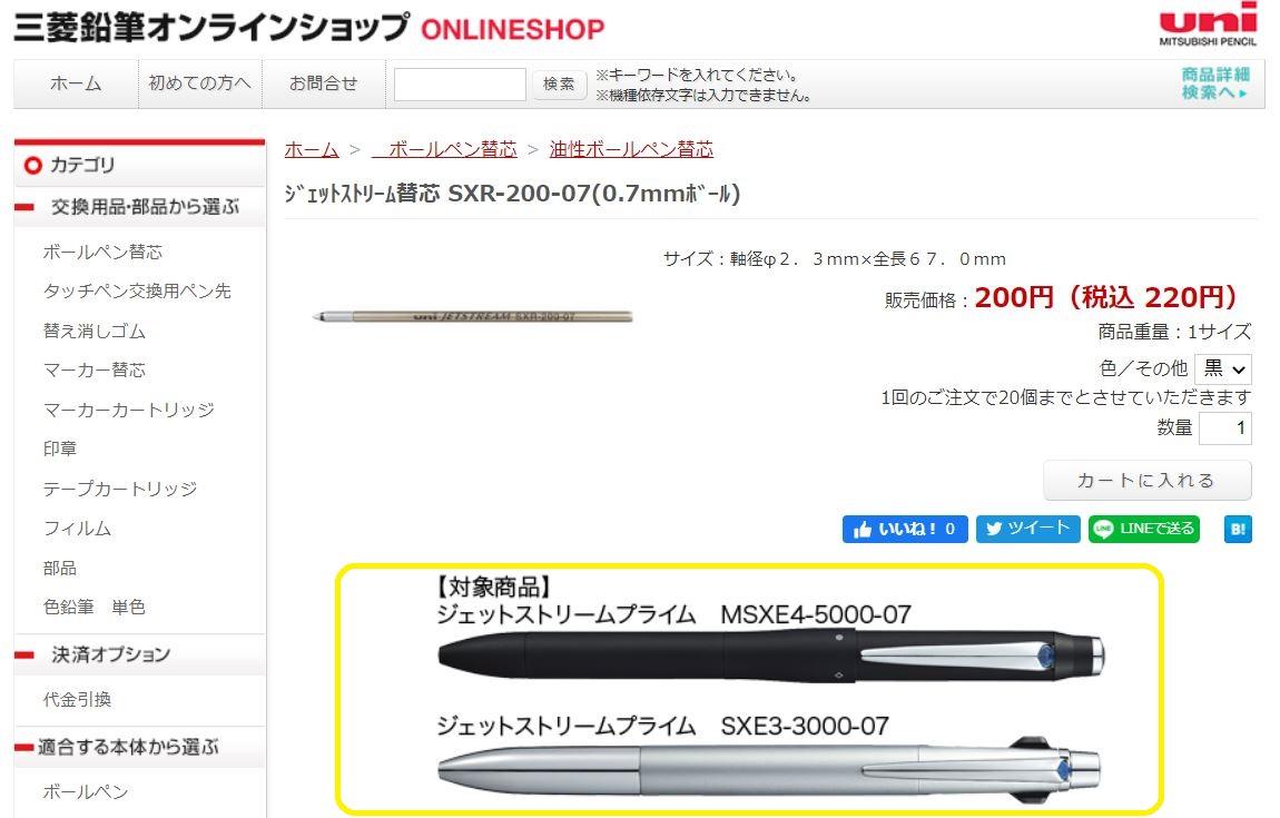 三菱鉛筆オンラインショップ