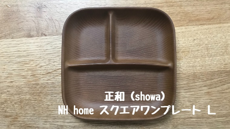 正和(showa) NH home スクエアワンプレート L