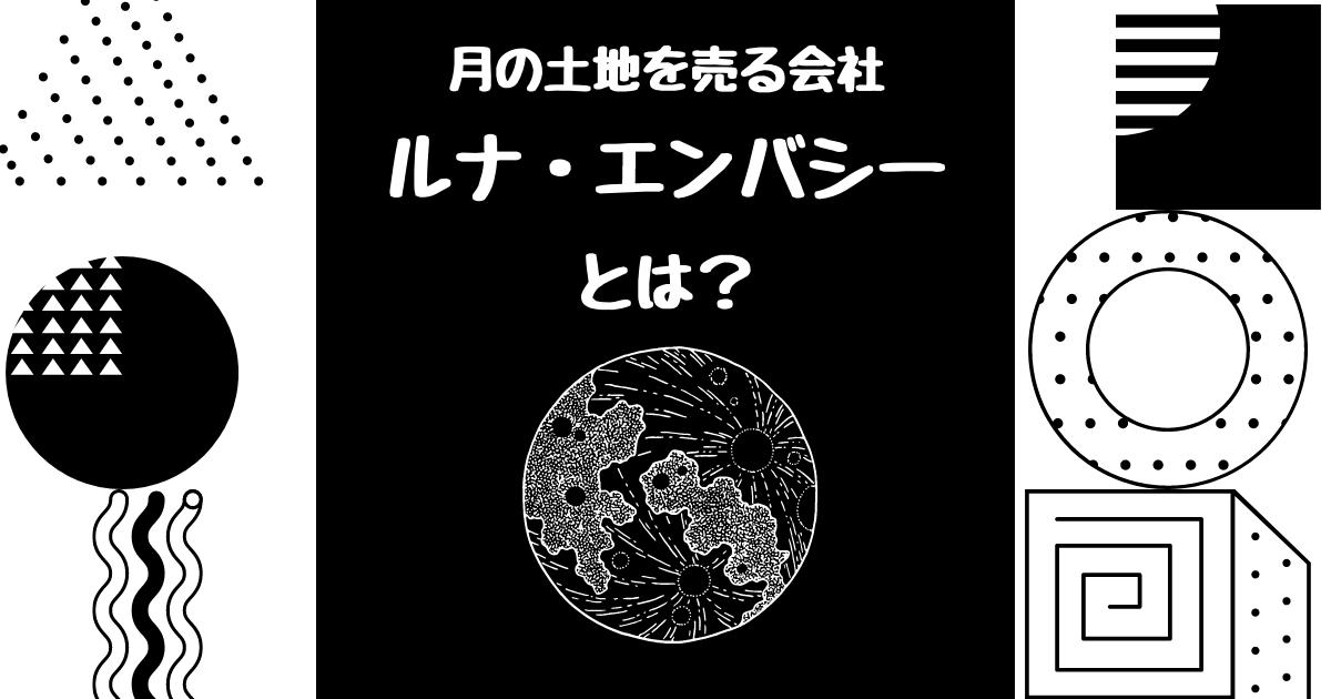 月の土地の会社